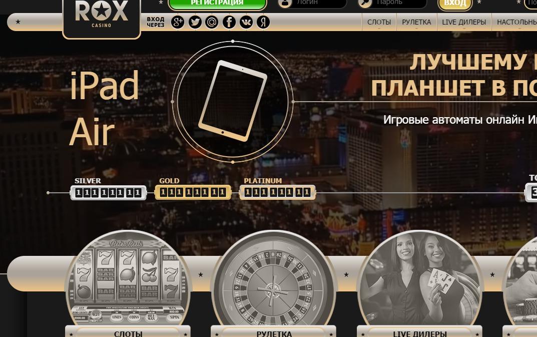 официальный сайт казино рох телефон оператора